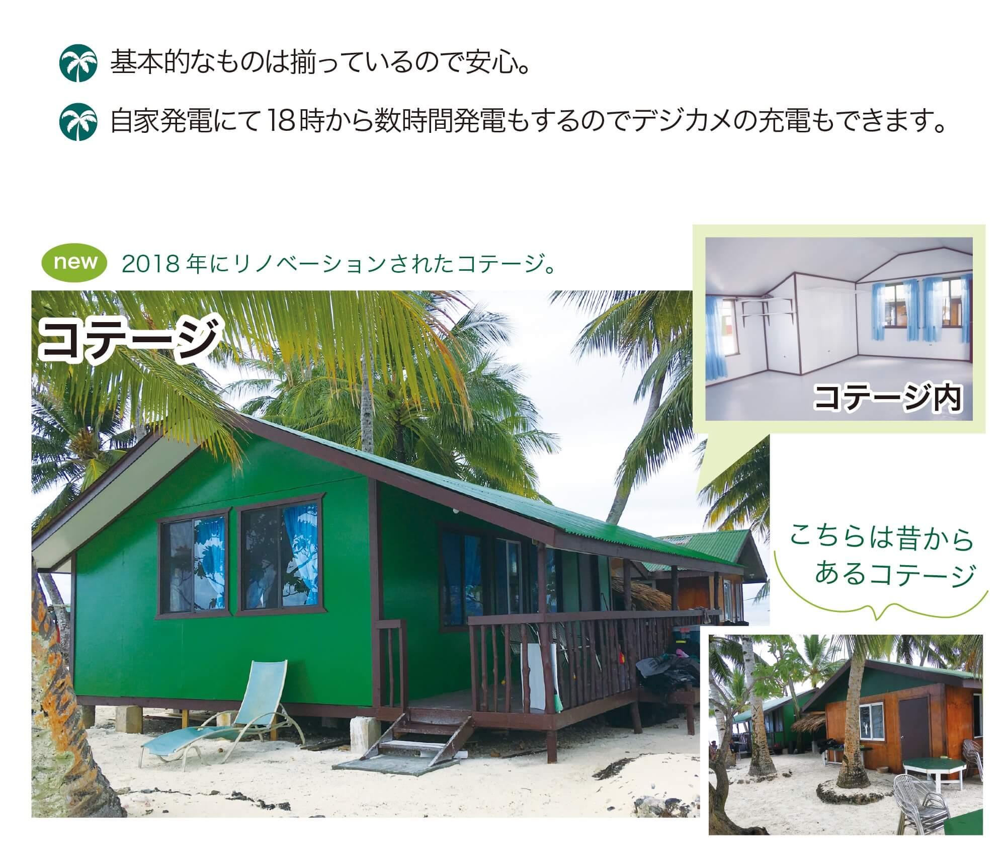 ジープ島の施設