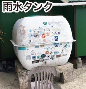ジープ島の貯水タンク